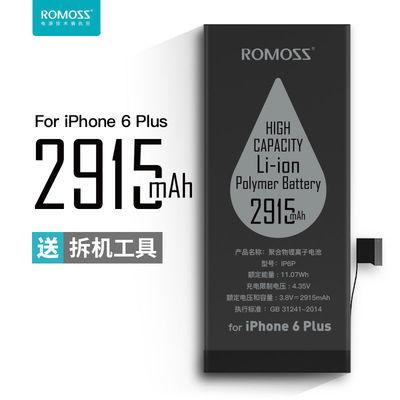 罗马仕 手机更换内置替换电池大容量适用于苹果iPhone5s/6/6P/6SP