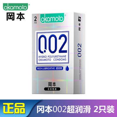 冈本避孕套日本进口0.02超薄超润滑002安全套情趣型男计生性用品