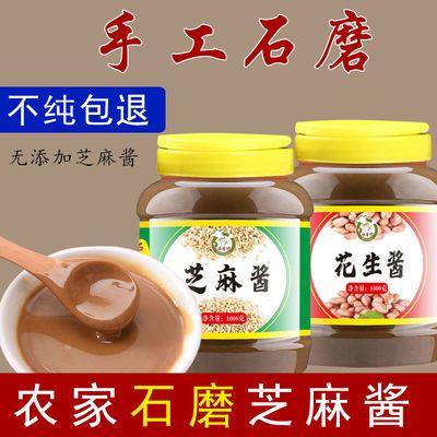 正宗农家石磨纯芝麻酱花生酱热干面酱火锅蘸酱400g/1000g