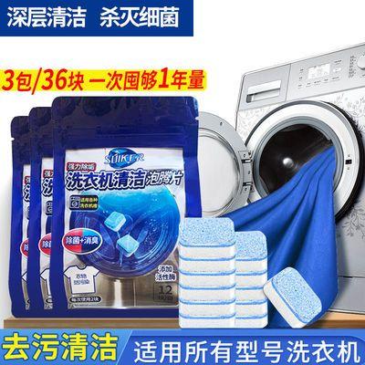 SUIKER洗衣机清洁泡腾片洗衣机槽消毒杀菌除垢清洁剂去污清洁片,免费领取1元拼多多优惠券