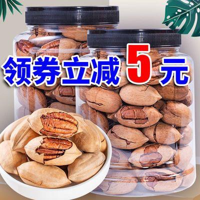 【山兄弟】新货坚果美国核桃奶油味椒盐味碧根果50g/250g/500g