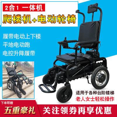电动爬楼梯神器履带式电动爬楼机老人残疾人上下楼神器爬楼轮椅车