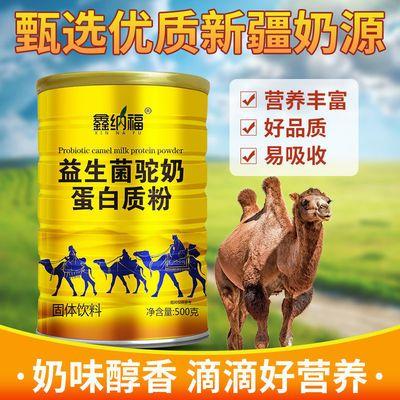 【新疆骆驼驼奶粉】儿童营养粉成人中老年益生菌蛋白500克1千克