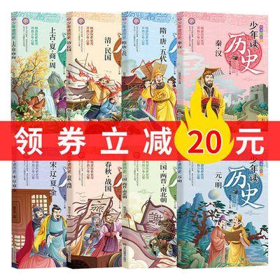 少年读历史小学生四五六年级历史书籍写给儿童的中国历史课外阅读