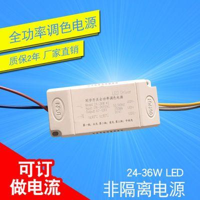 吸顶灯LED驱动电源24-36W双色同步开关全功率调色电源