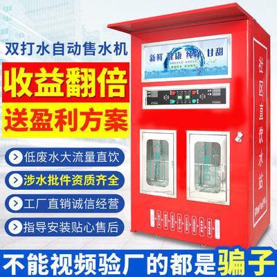 小区自动售水机自助无人售水机社区饮水机刷卡投币商用直饮净水机