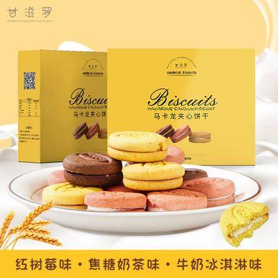 【甘滋罗】马卡龙夹心饼干网红零食混合口味法式饼干甜点盒装代餐