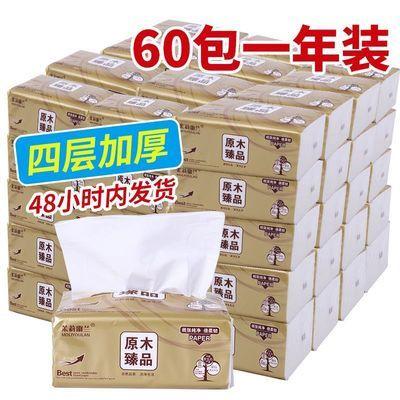 12包原木抽纸整箱批发卫生纸餐巾纸车载家用面巾纸妇婴用纸