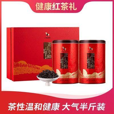 八马茶叶 正山小种红茶茶叶礼盒武夷山散装小种红茶礼盒装500g