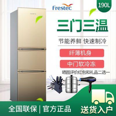 新飞190升三门冰箱 家用省电静音中门软冷冻电冰箱 BCD-190LT3EJ