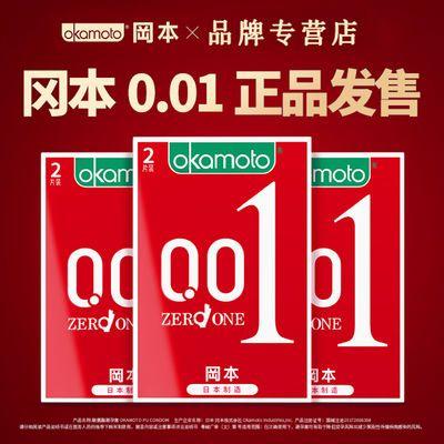 冈本避孕套日本进口0.01超薄超润滑001安全套情趣型男计生性用品