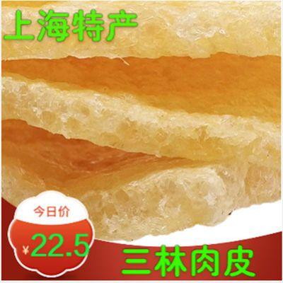 【正品】上海特产三林肉皮油炸猪皮干猪皮油发肉皮凉拌油面筋火锅