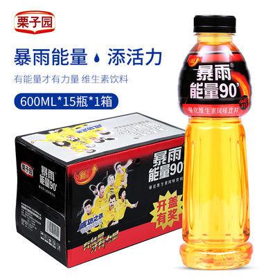 栗子园暴雨能量90维生素功能饮料牛磺酸强化型600ml*6瓶整箱批发