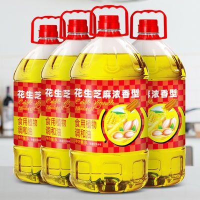 花生油食用油芝麻油调和油家用炒菜植物油大桶批发5L*4桶