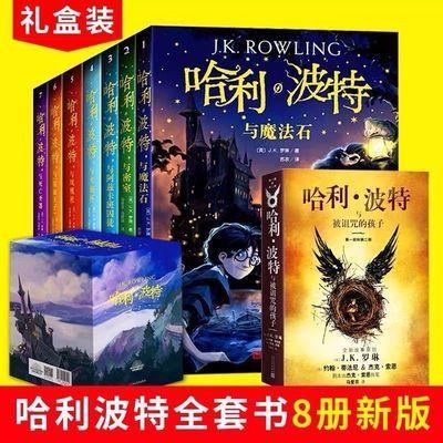正版哈利波特全集新版1-8中文3典藏版全套哈利波特系列礼盒装