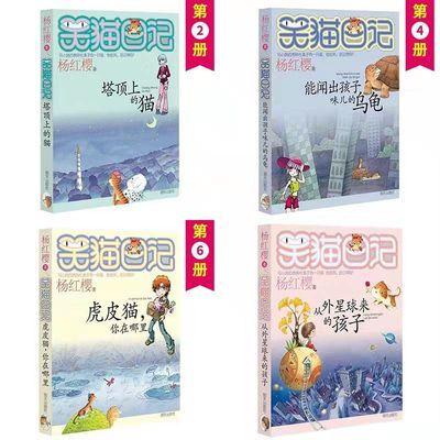 【特价】笑猫日记全集全套1-25册任意选择杨红樱课外书籍小学生三