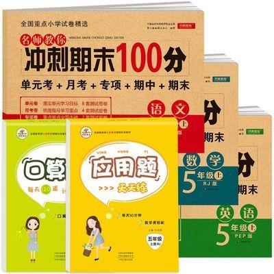 【特价】一年级下册试卷二三四五六年级上下册语文数学卷子测试卷