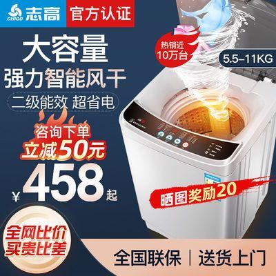志高5.5/7.5/8.5KG全自动洗衣机小型家用风干宿舍大容量脱水