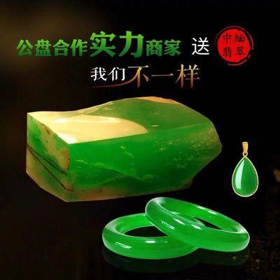 中缅珠宝缅甸天然翡翠原石直播毛料手镯定制牌子挂件高冰种玻璃种