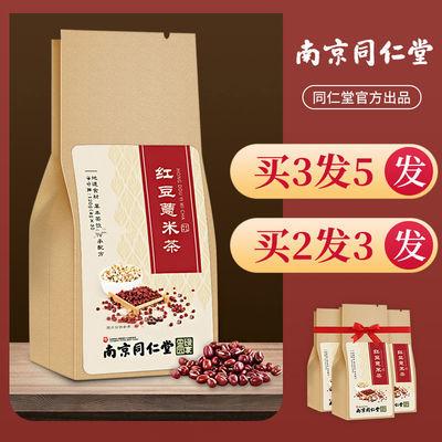 南京同仁堂红豆薏米茶赤小豆芡实薏仁非祛湿茶去湿非养生茶120克