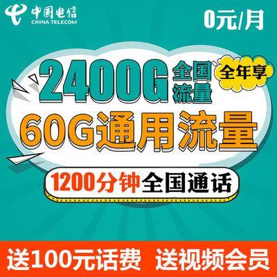 电信卡无限流量卡手机卡上网卡学生4G5G通用流量卡不限速全国包邮
