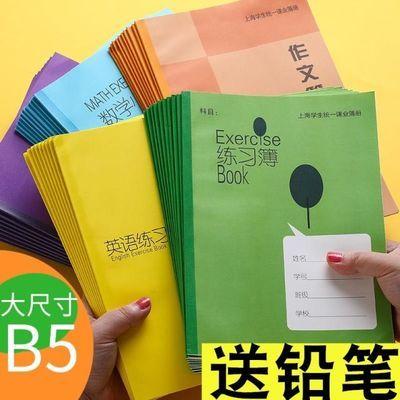 健生练习本作业本上海学生大号统一课业簿册K101单线大语文数学写