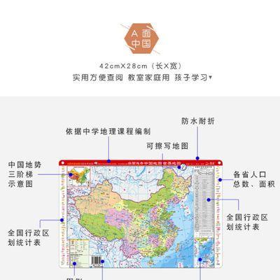 【特价】双面版 中国世界 政区地图 桌面速查二合一 防水可擦写