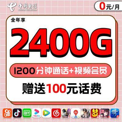 电信卡无限流量卡大王卡手机卡电话卡4G5G纯上网卡流量卡全国包邮