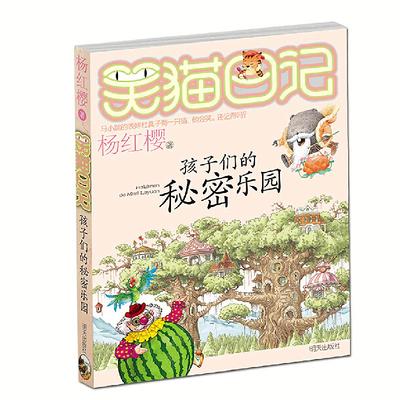 【特价】现货正版包邮笑猫日记孩子们的秘密乐园/笑猫日记 杨红樱