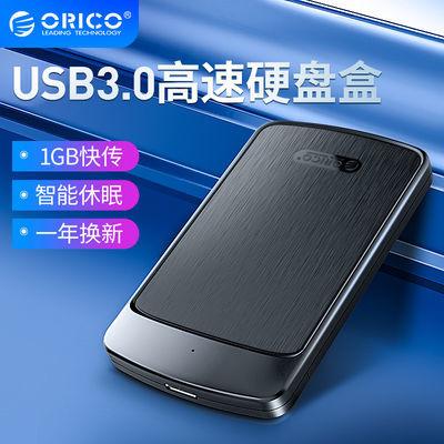奥睿科/ORICO 移动硬盘盒2.5英寸USB3.0SATA串口笔记本台式
