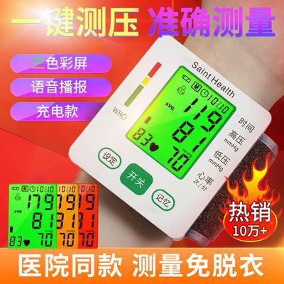 精准手腕式电子血压计家用全自动高血压测量仪器医用充电血压仪
