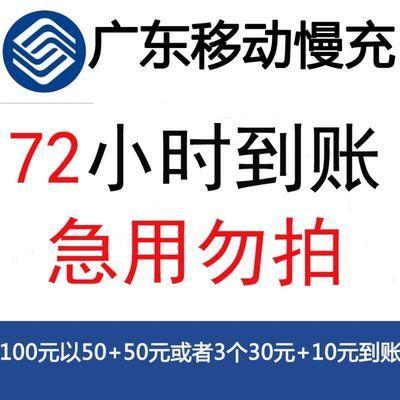 【热评过万】【特价充值】广东移动话费充值慢充72小时内到账