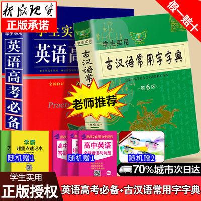 2020版英语高考必备英语词汇古汉语常用字字典英语中考英语必备