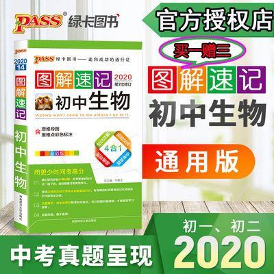【特价】2020绿卡图书初中图解速记数理化历史中考必备复习资料小