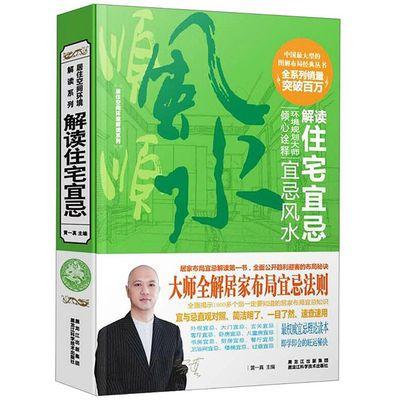 【特价】周易推算万年历中国起名学实用大全住宅商铺风水学3本家