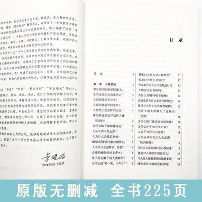 【特价】十万个为什么北京师范大学出版小学初中生语文新课标学生