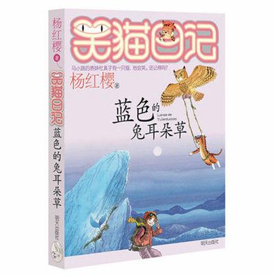 【特价】笑猫日记全套26册任选4本杨红樱系列书小学生课外书套装
