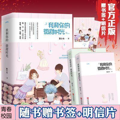 【特价】我和你的微甜时光花火系列小说言情霸道总裁甜宠青春校园