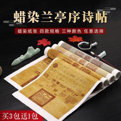 69736/御品宣兰亭序蜡染笺空白描红复古诗帖半生半熟宣纸国画书法创作纸