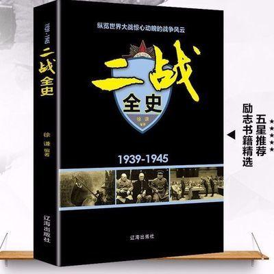 【特价】正版一战全史二战全史全集第一二次世界大战军事战争形势