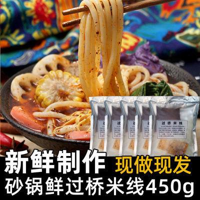 正宗云南砂锅过桥米线450克正宗真空方便速食米粉2/3/5/10袋装