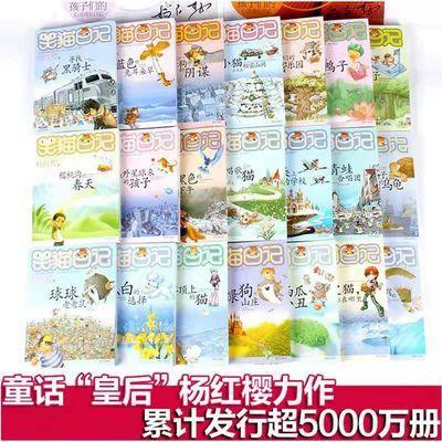 【特价】【任选】笑猫日记全1-25册任选择属猫的人杨红樱著儿童心