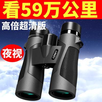 高级望远镜成人高清夜视镜高倍10公里军工用手机双筒找蜂马蜂超清
