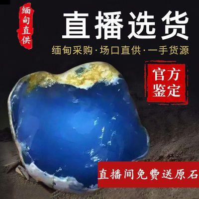 中缅珠宝翡翠原石莫湾基莫西沙莫莫亮会卡明料色料蒙包料冰种直播