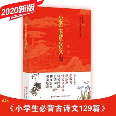 2020新版小学生必背古诗文129篇注音版全国通用1-6年级小学语文
