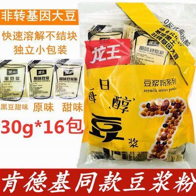 龙王豆浆粉独立小包装原味家用早餐冲饮速溶黑豆奶粉速食懒人食品