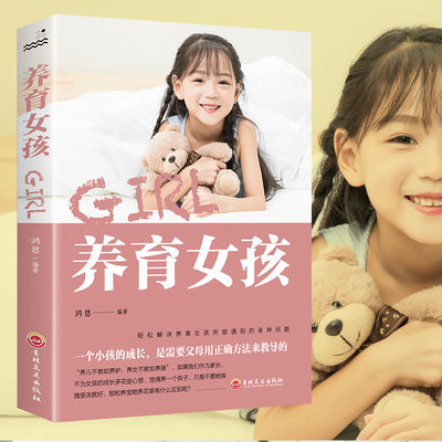 【特价】青春期养育男孩女孩不吼叫正面管教家庭教育孩子的书籍儿