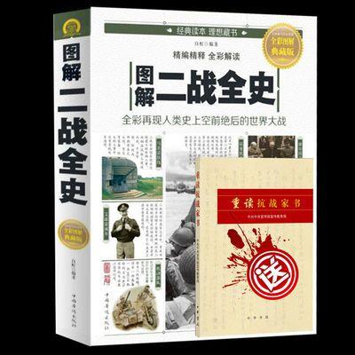 *图解二战全史(彩图版)第二次世界大战纪实军事纪实历史小说书籍