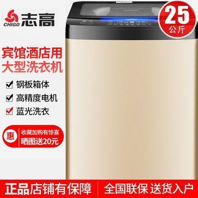 志高洗衣机 全自动20/25公斤超大容量热烘干家用酒店宾馆工业大型