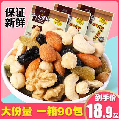 33804/每日坚果30包混合装孕妇儿童干果仁小吃休闲零食组合大礼包礼盒
